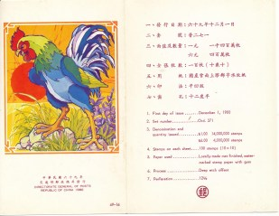 year of the rooster- 5