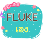 FLUKE is here V.1 e