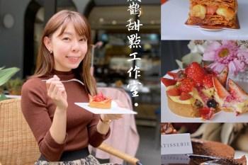嵐鵲甜點工作室|天母法式下午茶|讓人美哭好吃的網美蛋糕店(菜單、價格)