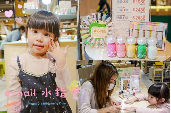 e-nail 水指甲 baby e-nail 兒童節禮物推薦 親子指甲彩繪首選