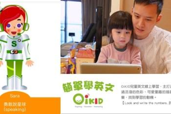 OiKID兒童線上英語課程推薦 一對一互動式學習英語 遠端線上幼兒英語課程