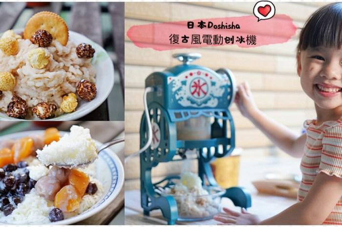 日本Doshisha復古風電動刨冰機 小丸子家的刨冰機 刨冰機開箱