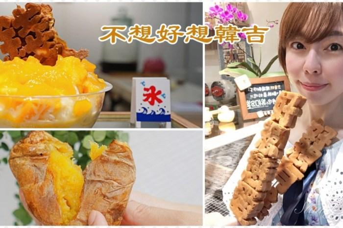 不想好想韓吉 淡水復古文青雞蛋糕 淡水好吃雞蛋糕推薦(菜單、價格)