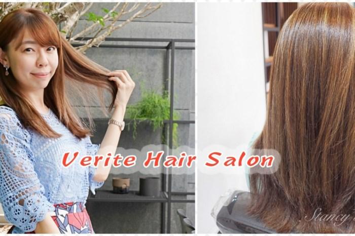 淡水新市鎮美髮院推薦|Verite Hair Salon|低調歐美系刷染|染髮價格