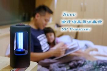 Bone Collection 紫外線臭氧消毒燈  UV Protector 攜帶式紫外線臭氧消毒燈(開箱、使用心得)
