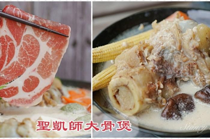 錵鑶奶香大骨煲|聖凱師大骨煲|白濃豚骨拉麵|起司大骨煲(料理方式)