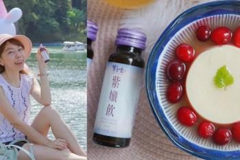 紫金堂 紫孅飲 高含量蔬果發酵飲品 紫色力量讓你青春美麗(創意吃法)