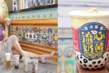 清水茶香臺安店 古早味招牌綠豆沙牛奶 喝的月餅流心奶黃啵啵奶  復古花磚網美手搖茶(菜單、價格)