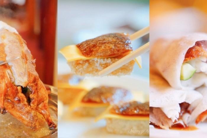 台北福華飯店|江南春極品烤鴨|酒香鍋巴起司片皮鴨壽司|包廂、菜單、價錢