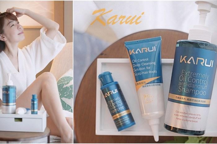 Karui 卡洛伊上質髮品 芝‧養髮頭皮養護系列 頭皮癢、頭皮油全都OUT 產後媽咪養髮必備