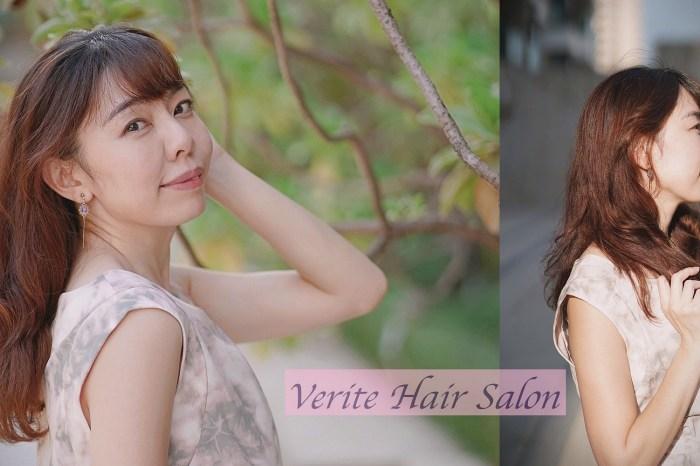 淡水新市鎮美髮院推薦|Verite Hair Salon|淡水染髮、燙髮、護髮推薦|改頭換面換然一新