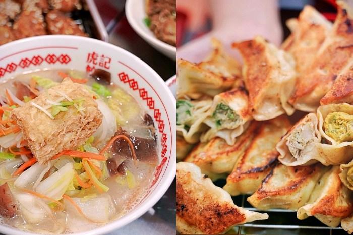虎記餃子敦北店|黃金脆皮餃子雞白湯蔬菜拉麵|一秒飛去日本中華料理店(菜單、價格)