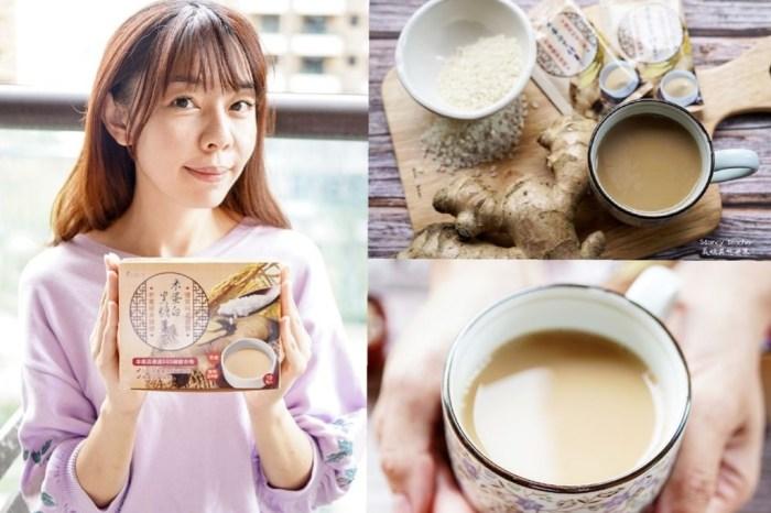 菲市集 米蛋白黑糖薑茶 冬季暖心飲品推薦