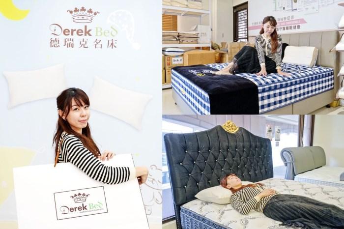 床墊推薦 德瑞克床墊 一覺到天亮的秘密 |保固15年|10天試睡| 舊床回收