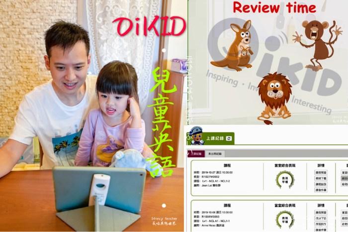 OiKID兒童線上英語課程推薦 一對一互動式學習英語