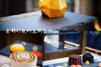 金錦町日式老宅茶屋  前衛造型幾何慕斯蛋糕