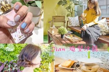 台北大安區複合式Dian 造型沙龍|美髮|美甲|美睫|紋繡|彩妝造型(服務項目|價格)