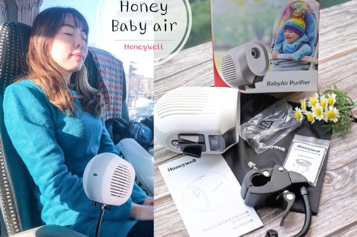 Honeywell Baby air 攜帶型專用空氣清淨機 機上密閉空氣不擔心