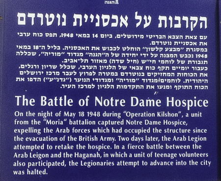 Plaque at the Foot of Shivtei Israel.