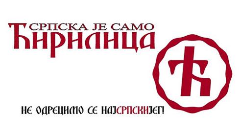 udr-cirilica-490