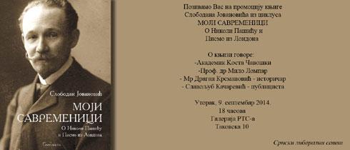 s-jovanovic-knjiga