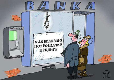 """Банке су противзаконито закључивале """"двосмислене"""" уговоре за кредите – необорива је чињеница да кредит не може бити мало девизни, а мало динарски, може бити – или једно или друго"""