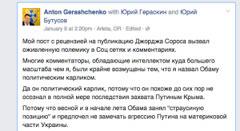 Фејсбук упис Антона Герашенка