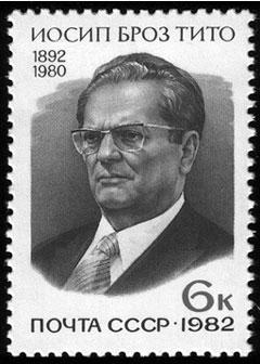 """Поштанска марка са ликом Јосипа Броза штампана у Совјетском Савезу, фото: """"Википедија"""""""