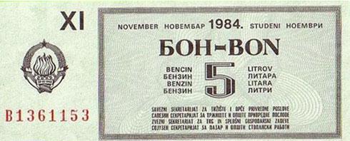 Југословенски бон из 1984. године за ограничену куповину пет литара бензина