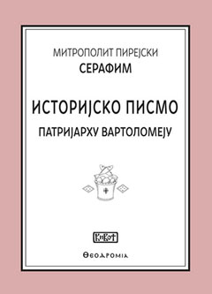serafim-pirejski-pismo-2