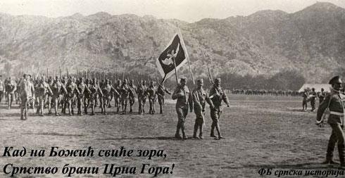 Vojska-CG-istorija