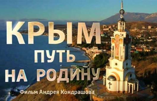 krim-film
