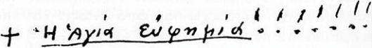 pajsije-potpis