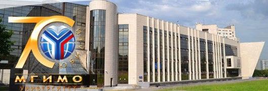 Московски државни универзитет међународних односа (МГИМО)
