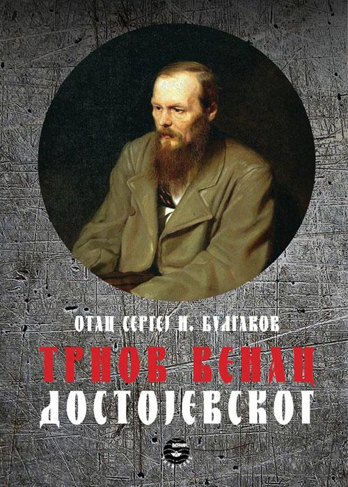 trnov-venac-dostojevskog