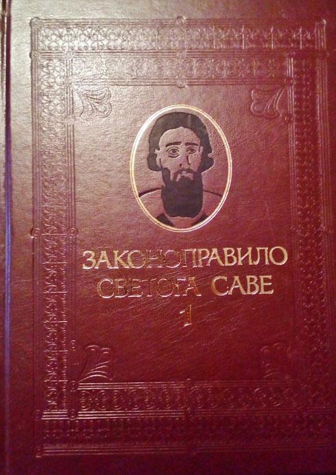 Законоправило Светога Саве на српскословенском и српском језику 1