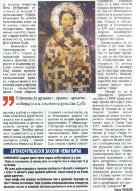 Изглед текста у штампаном издању Вечерњих новости