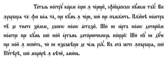 Молитва Господња на румунском језику исписана румунском ћирилицом