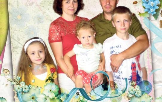Семья с изюминкой