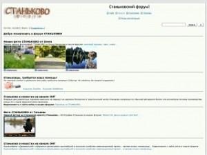 Станьковский форум