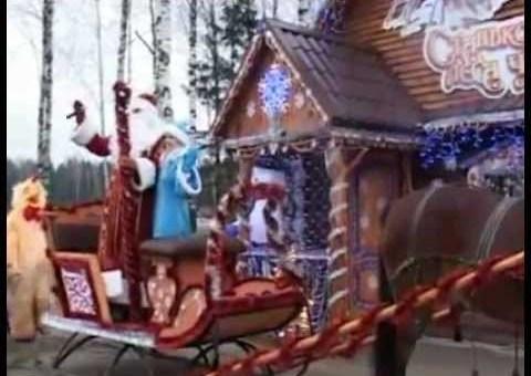 В Станьково открылась резиденция Деда Мороза