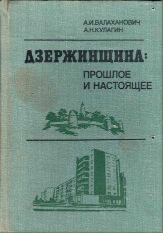 Валаханович А. И. Кулагин А. Н. Дзержинщина: прошлое и настоящее.
