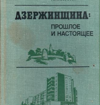 Валаханович А.И. Кулагин А.Н. Дзержинщина: прошлое и настоящее.