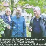 Авиасоюз-2014-5-1