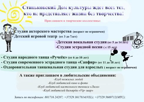 афиша - станьковский дом культуры