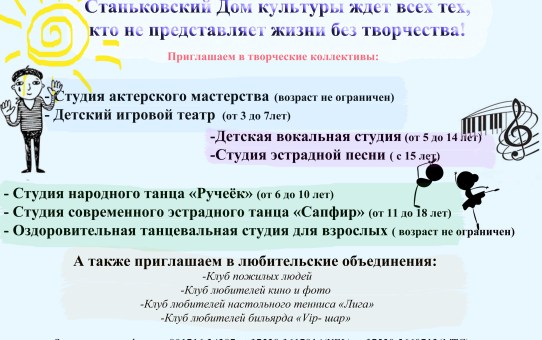 Приглашает станьковский дом культуры!