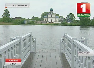 """Исторический комплекс """"Остров радости"""" открылся после реконструкции - tvr.by"""