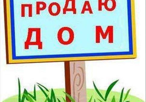 Продам дом в д.Станьково 35км от МКАД