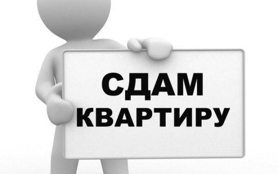 Сдаётся однокомнатная квартира в Станьково