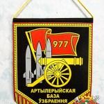 977 абв